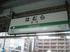 JR青梅線羽村駅