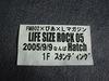 lifesizerock2005のチケット