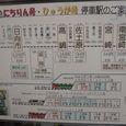 日豊本線の特急案内図