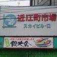 近江町市場スカイビル口